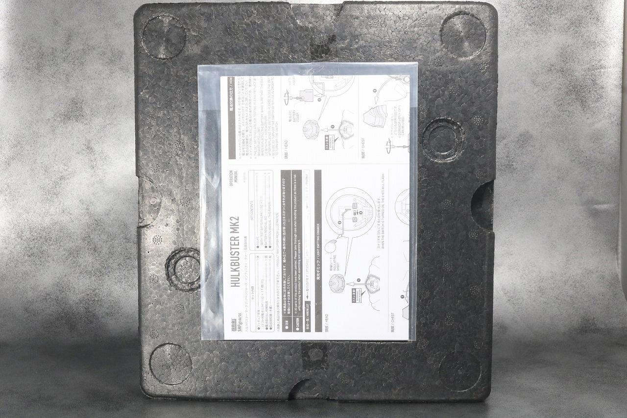 超合金 x S.H.フィギュアーツ ハルクバスター マーク2 レビュー パッケージ
