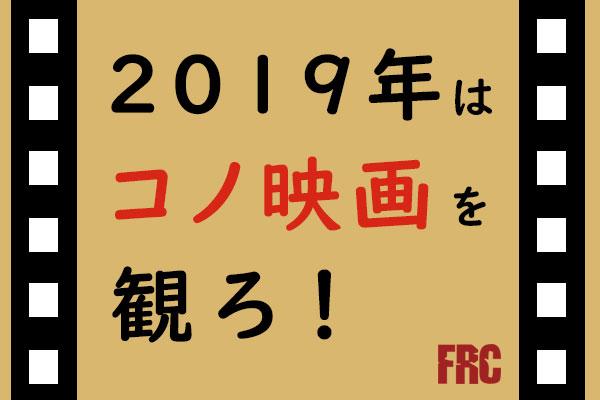 2019年はコノ映画を観ろ!アメコミ・特撮・漫画原作などオススメ映画まとめ!