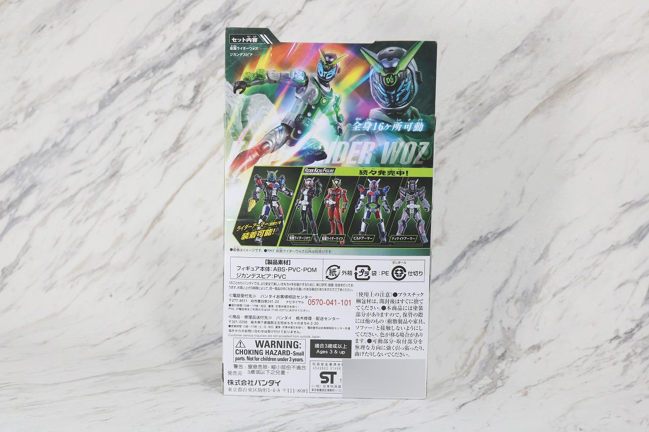 RKF RIDER KICK'S FIGURE 仮面ライダーウォズ レビュー パッケージ