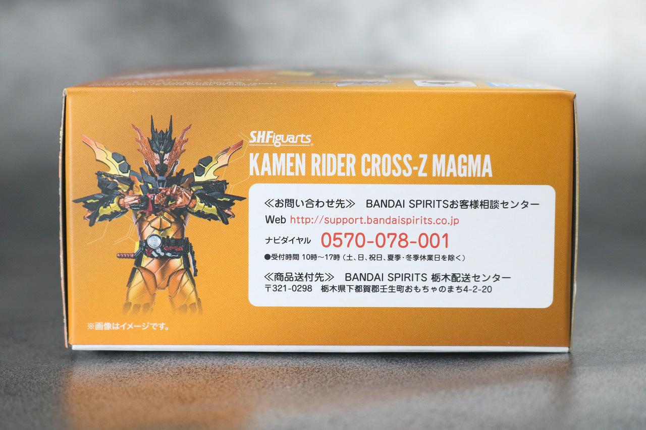 S.H.フィギュアーツ 仮面ライダークローズマグマ レビュー パッケージ