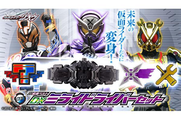 仮面ライダーシノビ、クイズ、キカイに変身!「DXミライドライバー」が限定で2019年7月に発売決定!