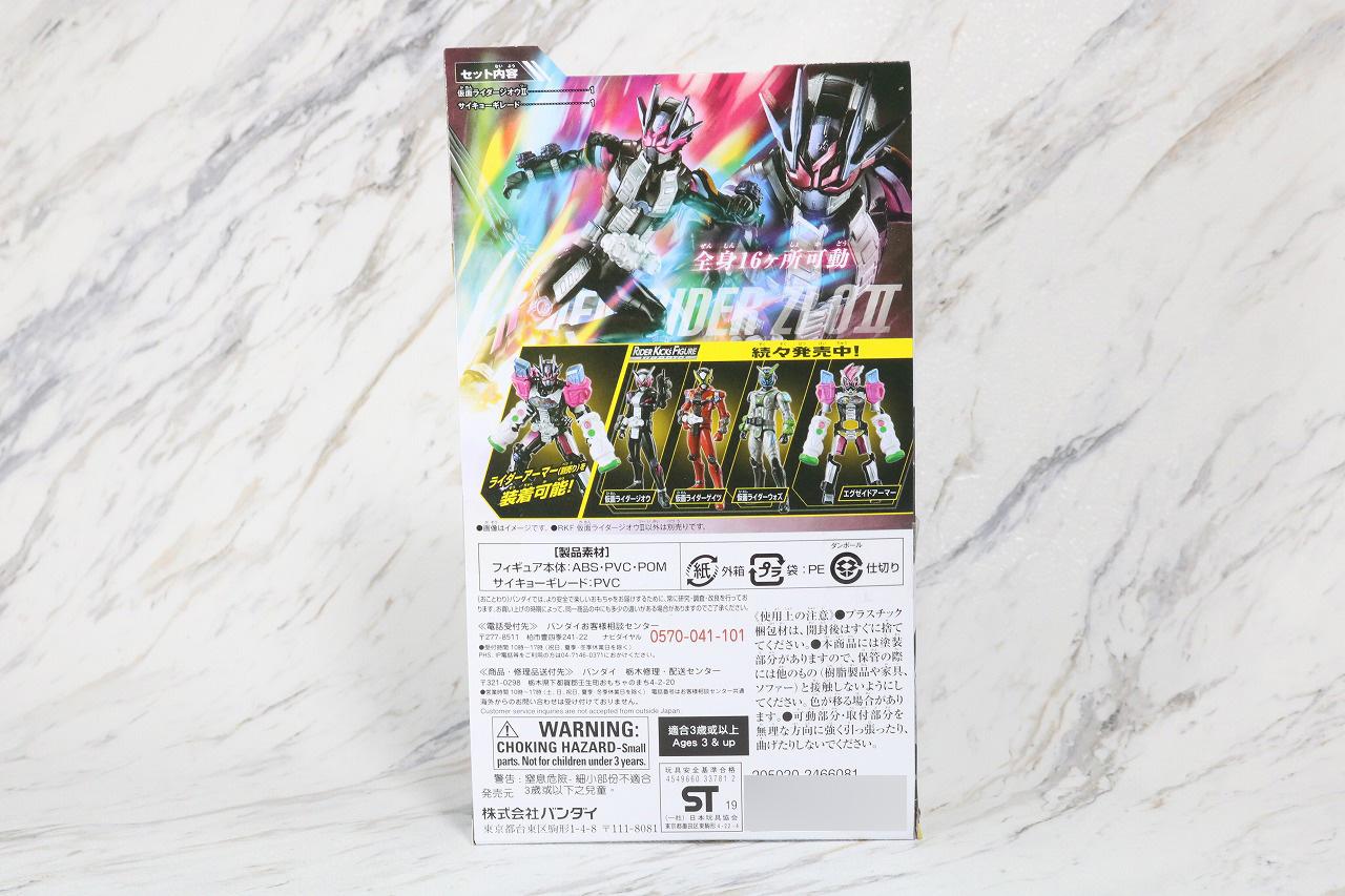 RKF RIDER KICK'S FIGURE 仮面ライダージオウⅡ レビュー パッケージ