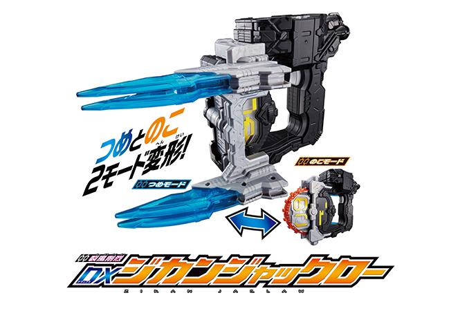 ゲイツリバイブ専用武器『DXジカンジャックロー』が2019年3月発売!のことつめの2モード変形!