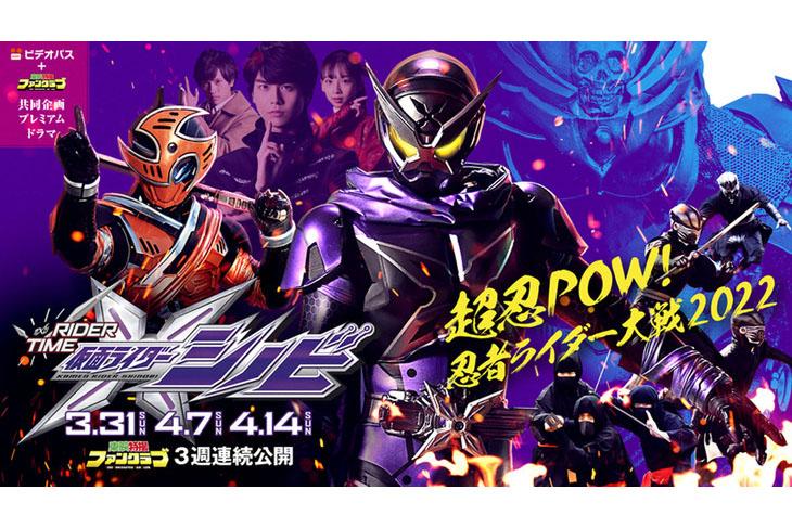 『ジオウ』スピンオフ『RIDER TIME 仮面ライダーシノビ』の予告編が公開!新ライダー・ハッタリが登場!