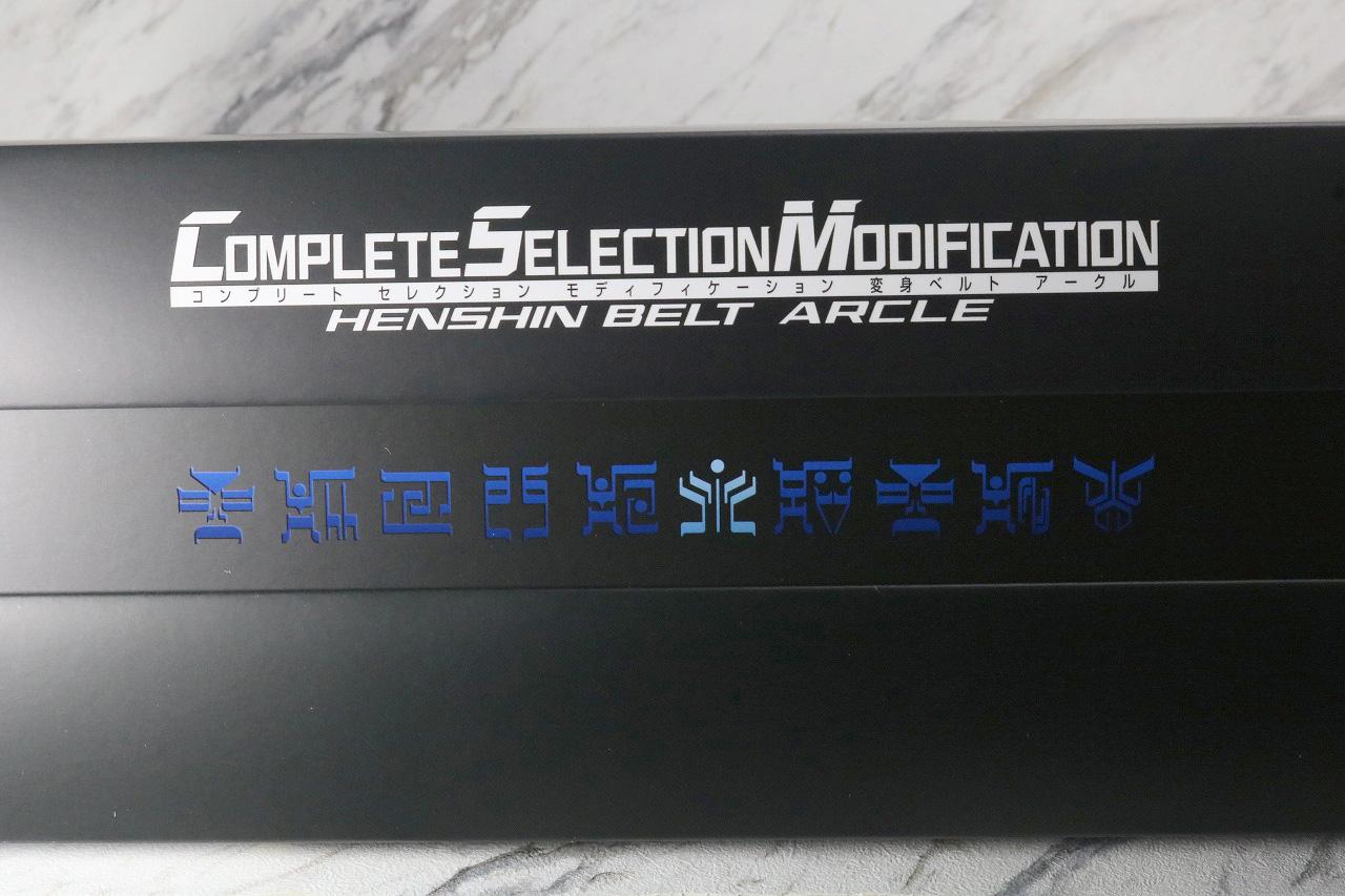 コンプリートセレクションモディフィケーション コンセレ アークル レビュー パッケージ