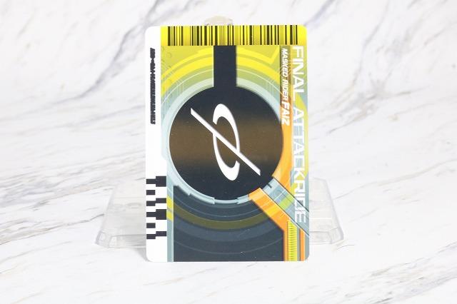 DXネオディケイドライバー レビュー ファイナルアタックライド カード FAR 仮面ライダーファイズ