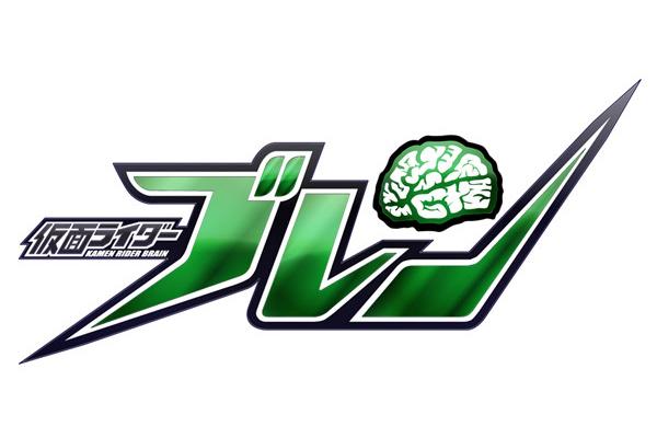 嘘が現実に!ドライブサーガ『仮面ライダーブレン』がTTFCで4月下旬に配信決定!
