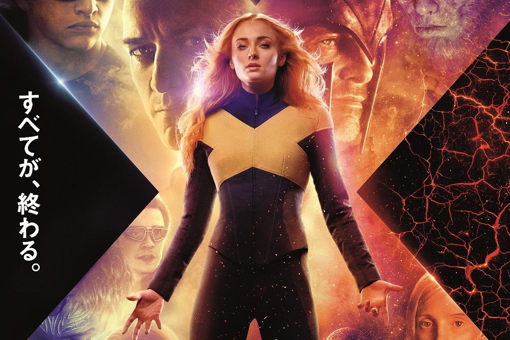 『X-MEN:ダークフェニックス』の日本版ポスター解禁!一部劇場限定で特別映像も公開!