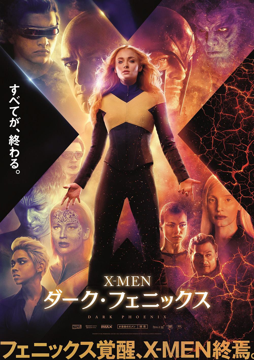X-MEN:ダークフェニックス 日本版ポスター