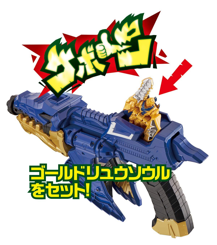 DXモサチェンジャー 騎士竜戦隊リュウソウジャー