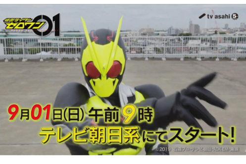 新番組『仮面ライダーゼロワン』が2019年9月1日より放送開始!令和1号はAIモチーフライダーに!
