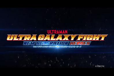 Youtube独占配信!『ウルトラギャラクシーファイト ニュージェネレーションヒーローズ』が9月29日より展開!