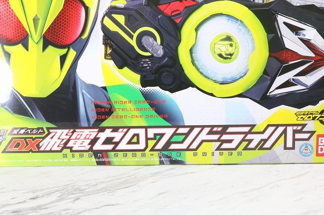 DX飛電ゼロワンドライバー レビュー パッケージ
