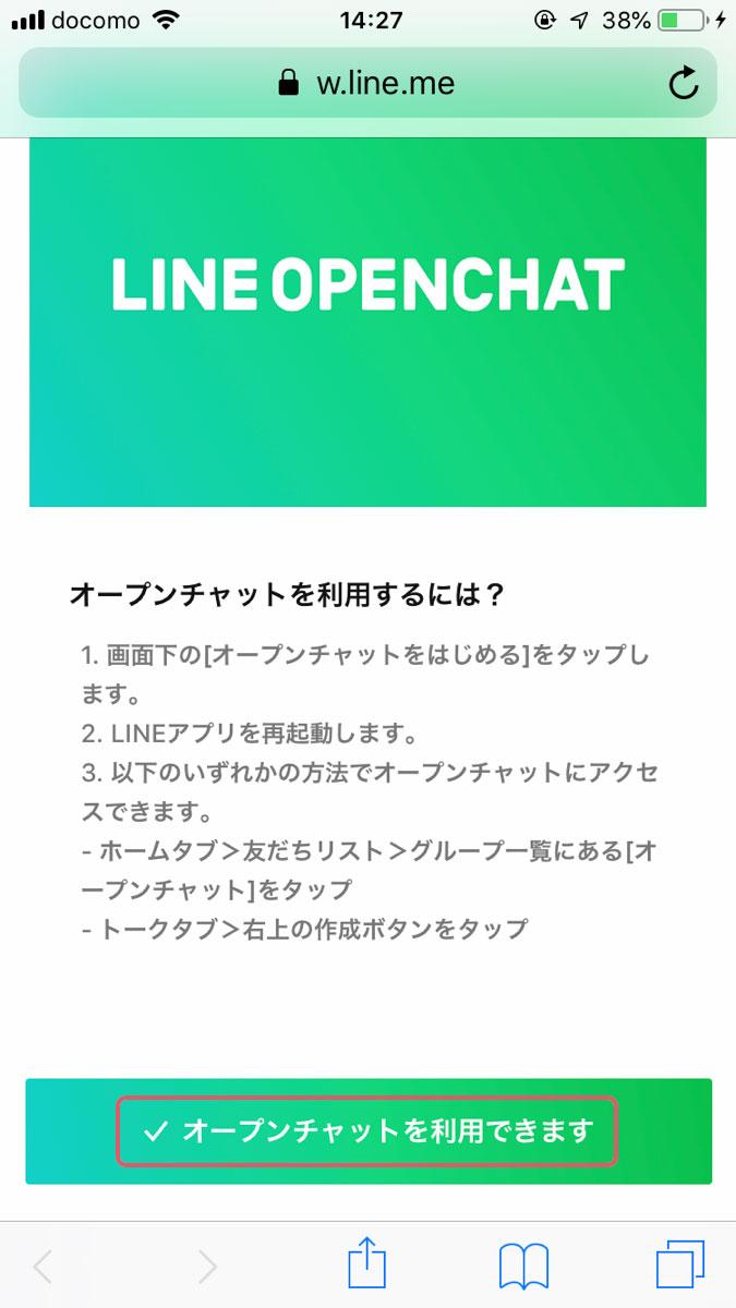 LINE オープンチャット 参加方法
