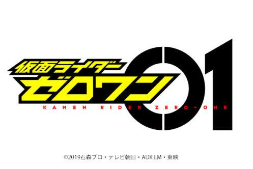 『ゼロワン』主題歌に西川貴教&LUNA SEAのJがタッグ!『REAL×EYEZ』が令和初のOPに!
