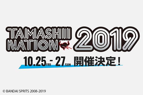 バンダイスピリッツの新作が展示!『魂ネイション2019』が10月25日~27日に秋葉原で開催!