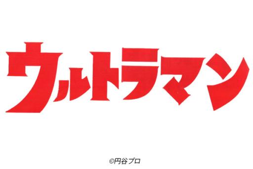 『シン・ウルトラマン』ビジュアルが公開 - 成田亨氏デザインが原点に