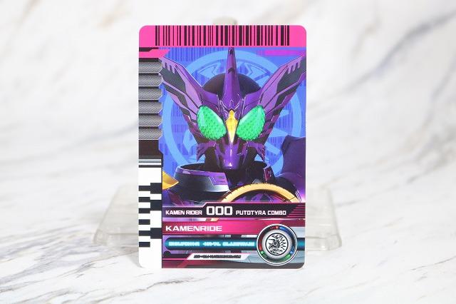 DXネオディエンドライバー カード カメンライド 最強フォーム 仮面ライダーオーズ プトティラコンボ