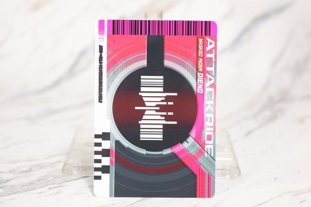 DXネオディエンドライバー カード アタックライド ネオイリュージョン