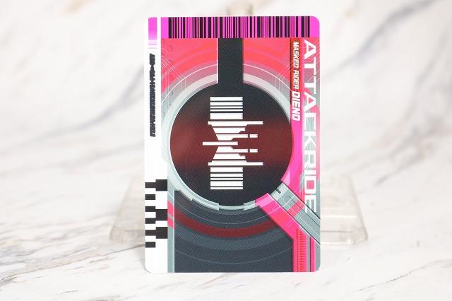 DXネオディエンドライバー カード アタックライド ネオインヴィジブル