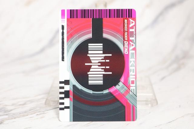 DXネオディエンドライバー カード アタックライド ネオクロスアタック
