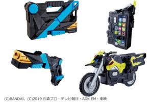 ゼロワン武器とバイクが登場!DXアタッシュショットガン&DX飛電ライズフォンが発売!