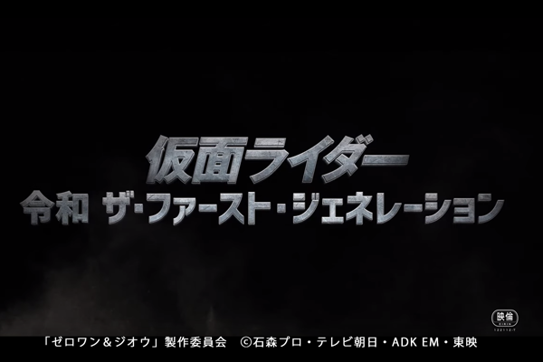 『仮面ライダー 令和 ザ・ファースト・ジェネレーション』の特報が解禁!2019年12月21日に公開!