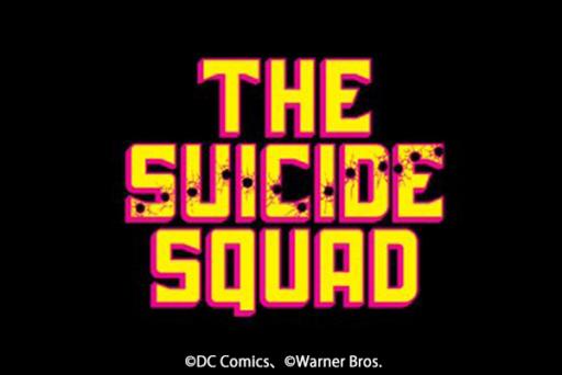 『ザ・スーサイド・スクワッド』、DC FanDomeで映像が初解禁へ - ジェームズ・ガン監督が示唆