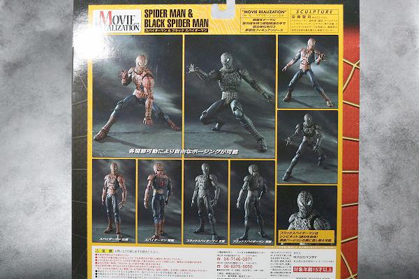 MOVIE REALIZATION スパイダーマン レビュー パッケージ