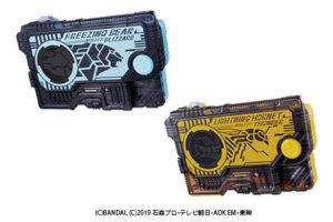新アイテム「DXフリージングベアー」&「ライトニングホーネットプログライズキー」が2019年10月に発売!