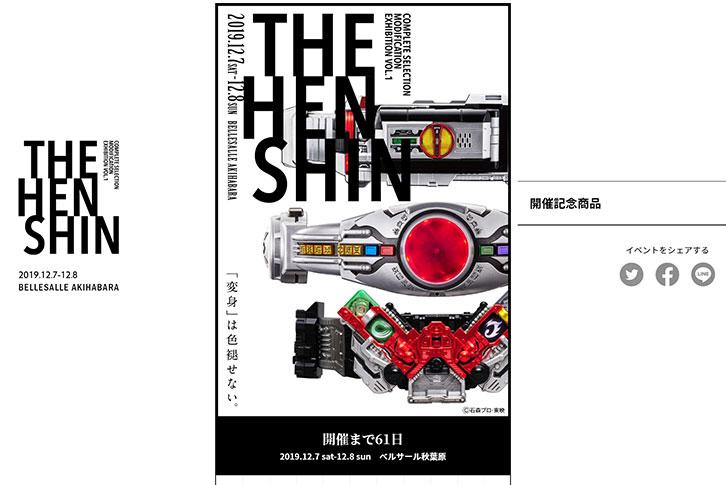 【11時予約開始】CSMイベント『THE HENSHIN』が2019年12月7日・8日開催決定!記念品にはダブルドライバーの復刻も!