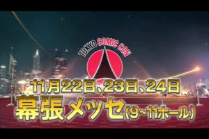 「東京コミコン2019」追加ゲストに『アベンジャーズ』ハルク役マーク・ラファエロ、「ヴァンパイア・ダイアリーズ」イアン・サマーホルダー来日!