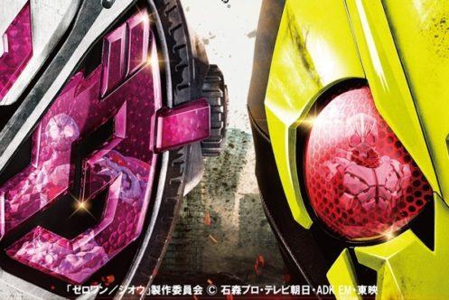 『仮面ライダー 令和・ザ・ファースト・ジェネレーション』本予告公開!或人の父が変身する仮面ライダー1型登場!
