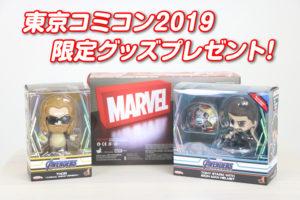 【終了】東京コミコン2019開催記念!抽選で3名様に『アベンジャーズ』会場限定グッズをプレゼント!