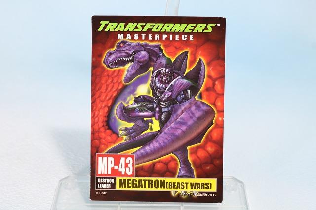 マスターピース MP-43 メガトロン ビーストウォーズ レビュー 付属品 カード