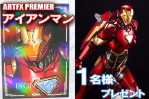 【終了】月間100万PV記念!『ARTFX PREMIER アイアンマン』プレゼントキャンペーン!抽選で1名様に当たる!