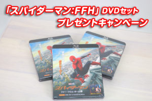 【終了】リリース記念!『スパイダーマン:ファー・フロム・ホーム』DVDを抽選で3名にプレゼント! - アメコミチャット参加で応募!