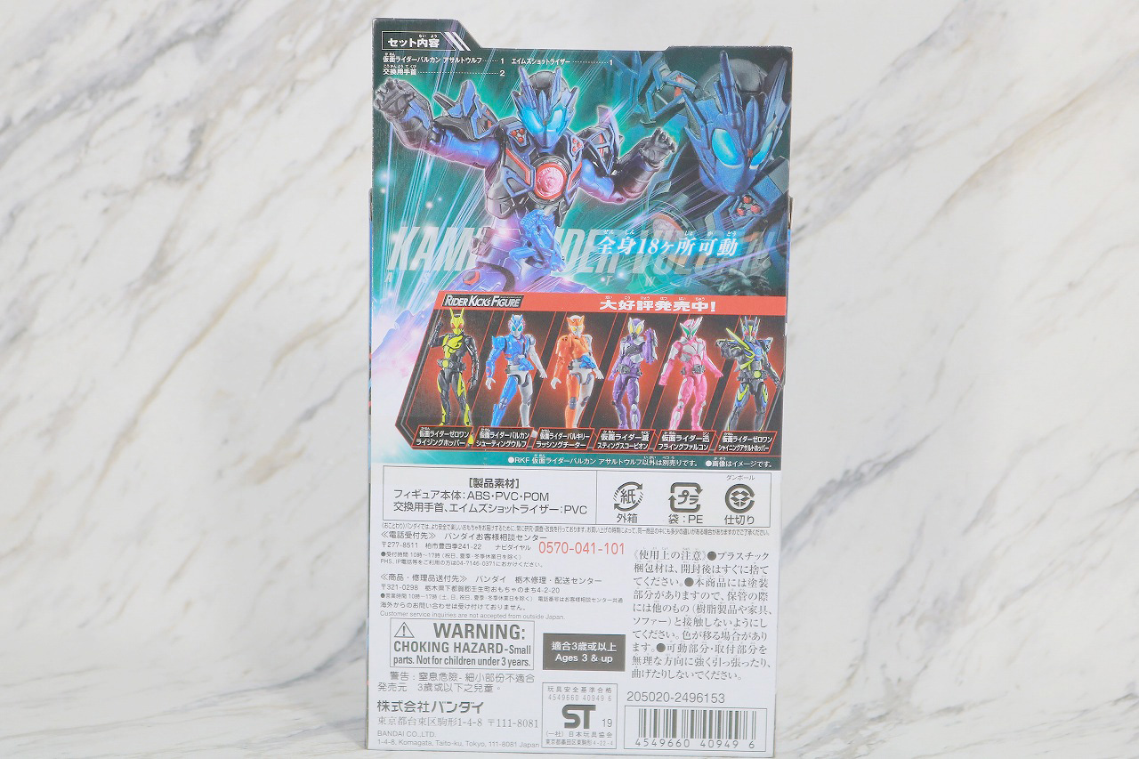 RKF RIDER KICK'S FIGURE 仮面ライダーバルカン アサルトウルフ レビュー パッケージ