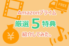 Amazonプライム会員特典を一気見!本当にオススメした特典を5個紹介!