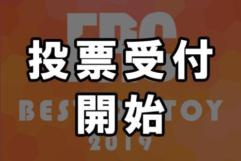 「FRCベストオモチャ賞2019」投票受付開始!読者投票により大賞を決定!