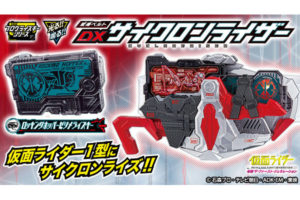 DXサイクロンライザーが公式限定で発売決定!ロッキングホッパーで仮面ライダー1型に変身!