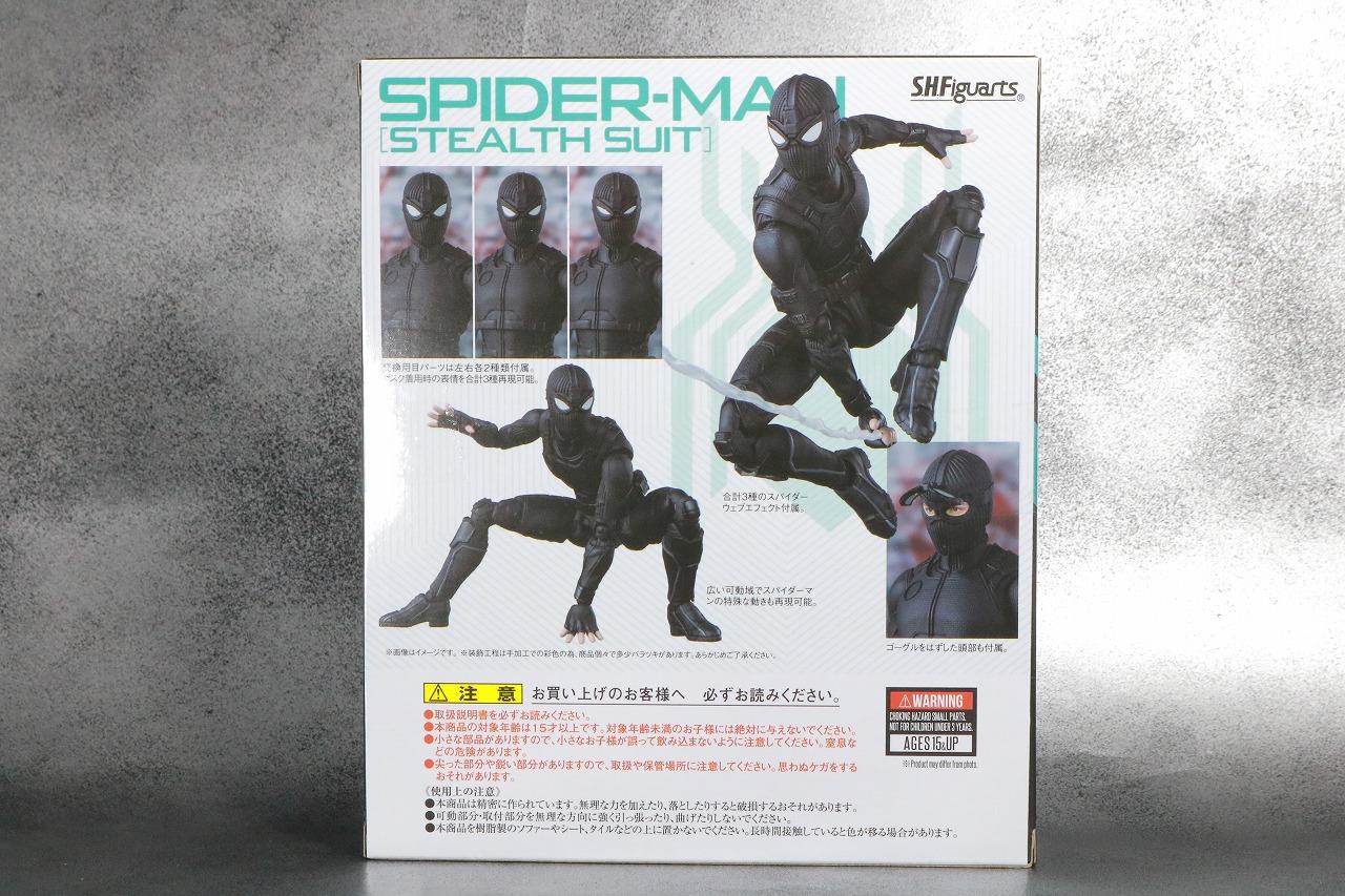 S.H.フィギュアーツ スパイダーマン ステルス・スーツ レビュー パッケージ
