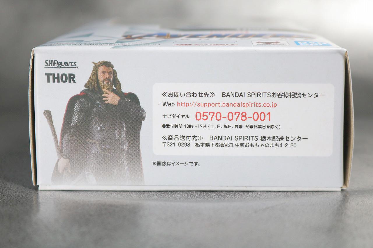 S.H.フィギュアーツ ソー アベンジャーズ/エンドゲーム レビュー パッケージ