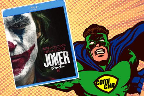 【終了】リリース記念!『ジョーカー』DVDをコミチャ参加者から抽選で3名様にプレゼント!