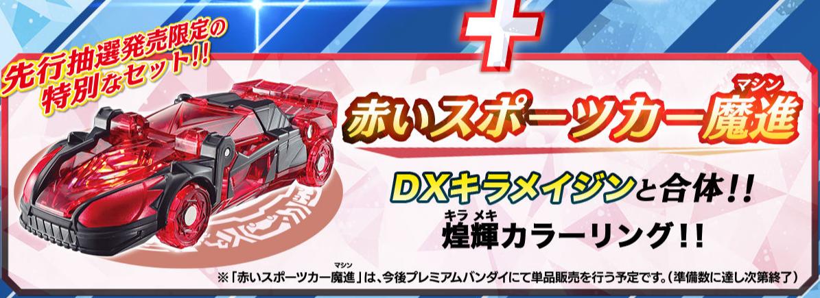 DXキラメイジン 魔進戦隊キラメイジャー 先行抽選販売 赤いスポーツカー魔進