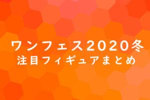 ワンフェス2020注目アイテムまとめ - MAFEX ステルススパイディ、アメヤマ ケーブルなど