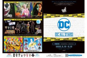 『ハーレイクインの華麗なる覚醒』公開記念!『DCオールスターズ』がトイサピエンス東京で開催!