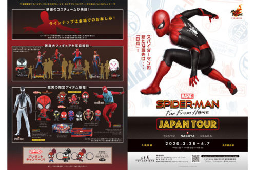 トイサピ名古屋、「スパイダーマン エクスクルーシブ・ストア ジャパンツアー」開催!限定アイテムや本物衣装展示も