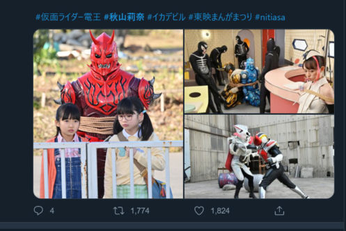 『仮面ライダー電王 プリティ電王とうじょう!』場面写真公開! ー 秋山莉奈も出演!