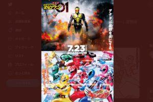 劇場版『仮面ライダーゼロワン』&『魔進戦隊キラメイジャー』の公開延期が発表 - 新たな公開日は不明